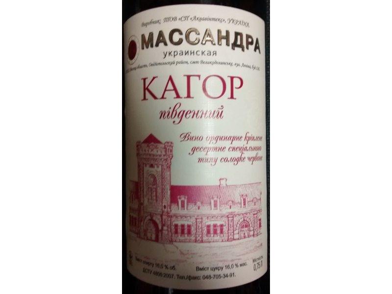 Вино Кагор Массандра южнобережный